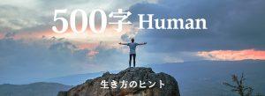 500字Human-PC