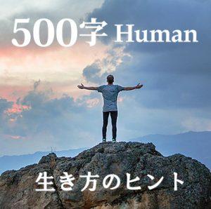 500字Human-sp